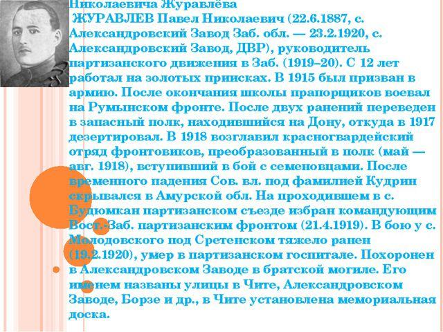 Соединённым силам интервентов и белых противостояли партизаны в составе 7 кон...