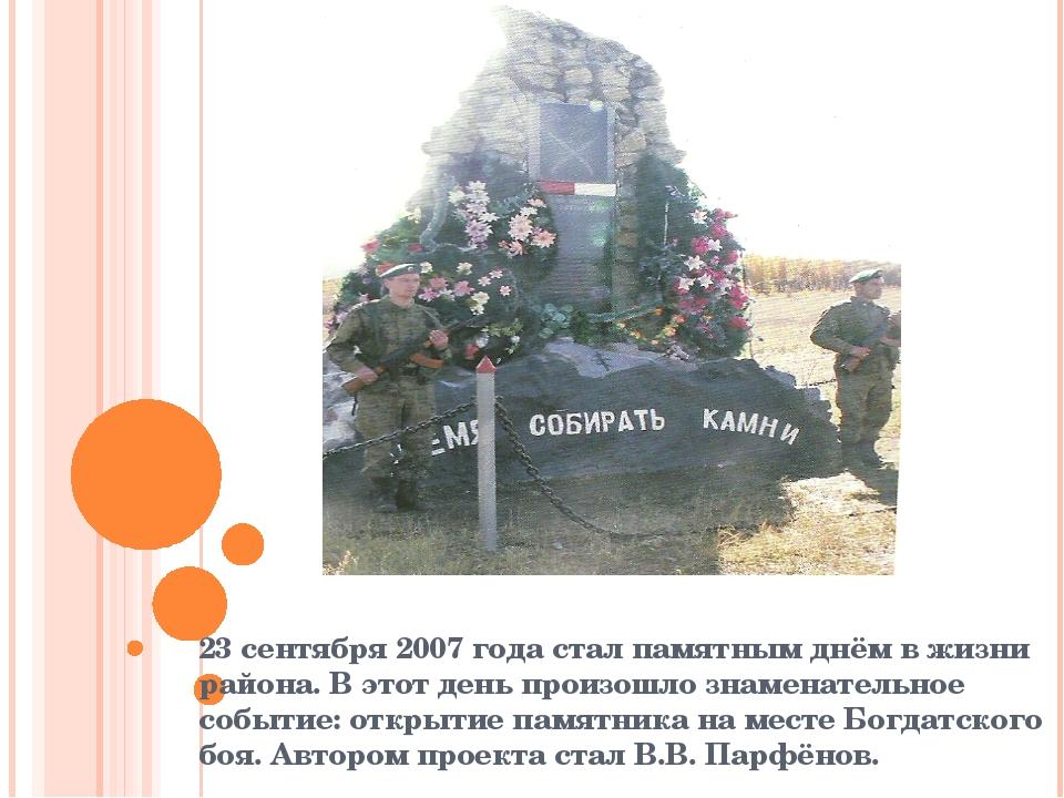 23 сентября 2007 года стал памятным днём в жизни района. В этот день произошл...
