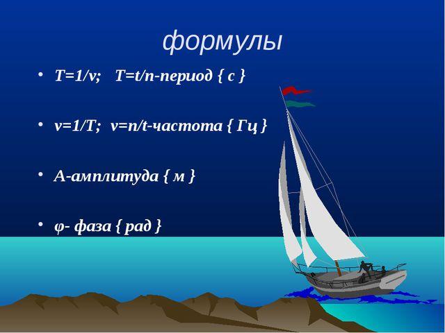 формулы Т=1/ν; Т=t/n-период { с } ν=1/Т; ν=n/t-частота { Гц } А-амплитуда { м...