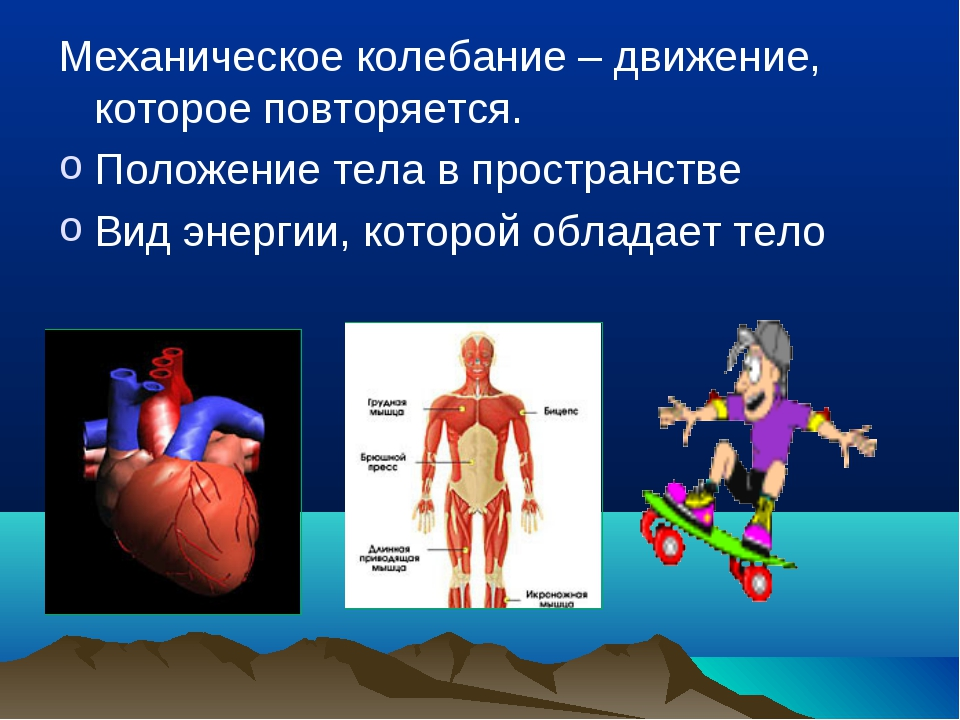 Механическое колебание – движение, которое повторяется. Положение тела в прос...