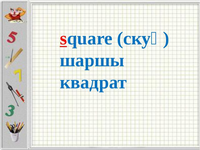 square (скуә) шаршы квадрат