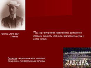 Николай Степанович Гумилев Честь –внутреннее нравственное достоинство человек