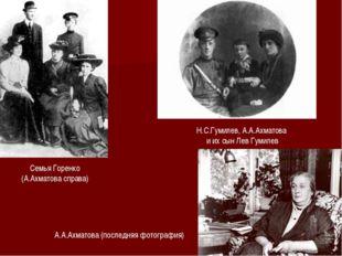 Семья Горенко (А.Ахматова справа) Н.С.Гумилев, А.А.Ахматова и их сын Лев Гуми