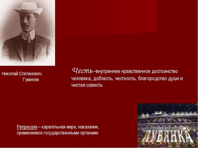 Николай Степанович Гумилев Честь –внутреннее нравственное достоинство человек...
