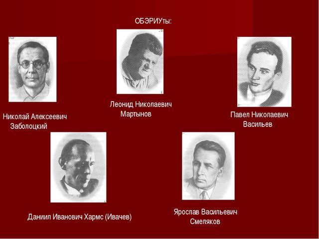 Николай Алексеевич Заболоцкий Леонид Николаевич Мартынов Павел Николаевич Вас...