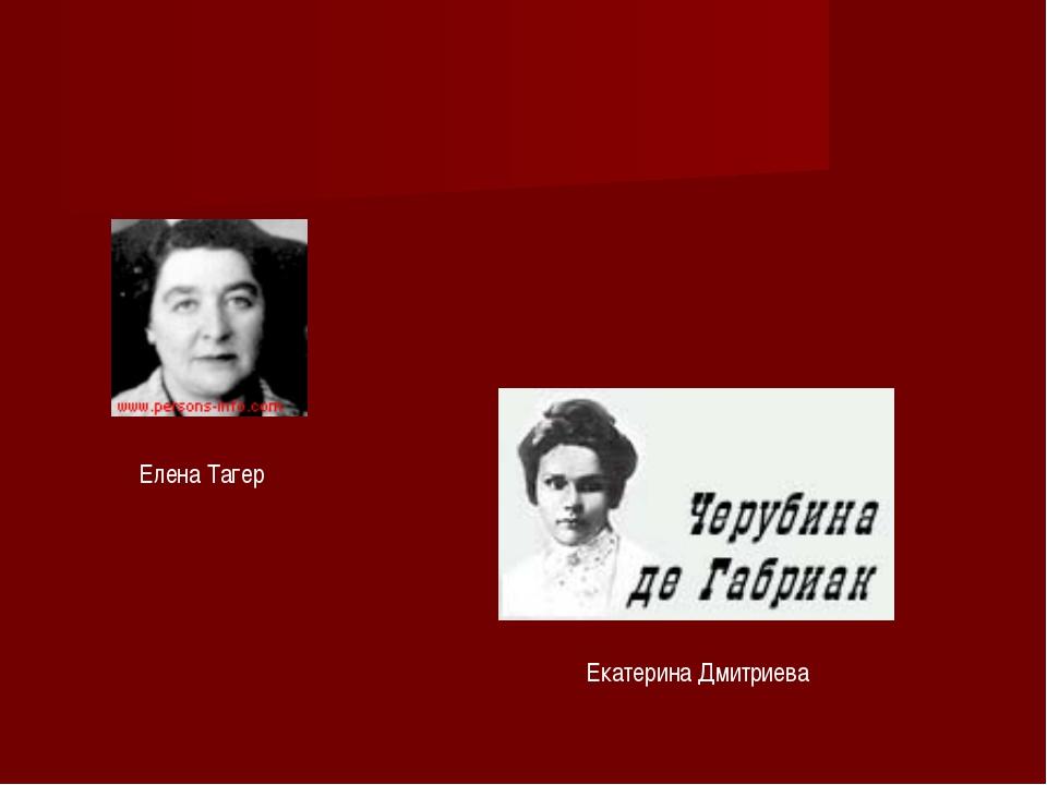 Елена Тагер Екатерина Дмитриева