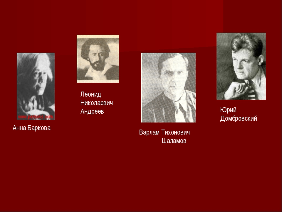 Анна Баркова Варлам Тихонович Шаламов Леонид Николаевич Андреев Юрий Домбровс...