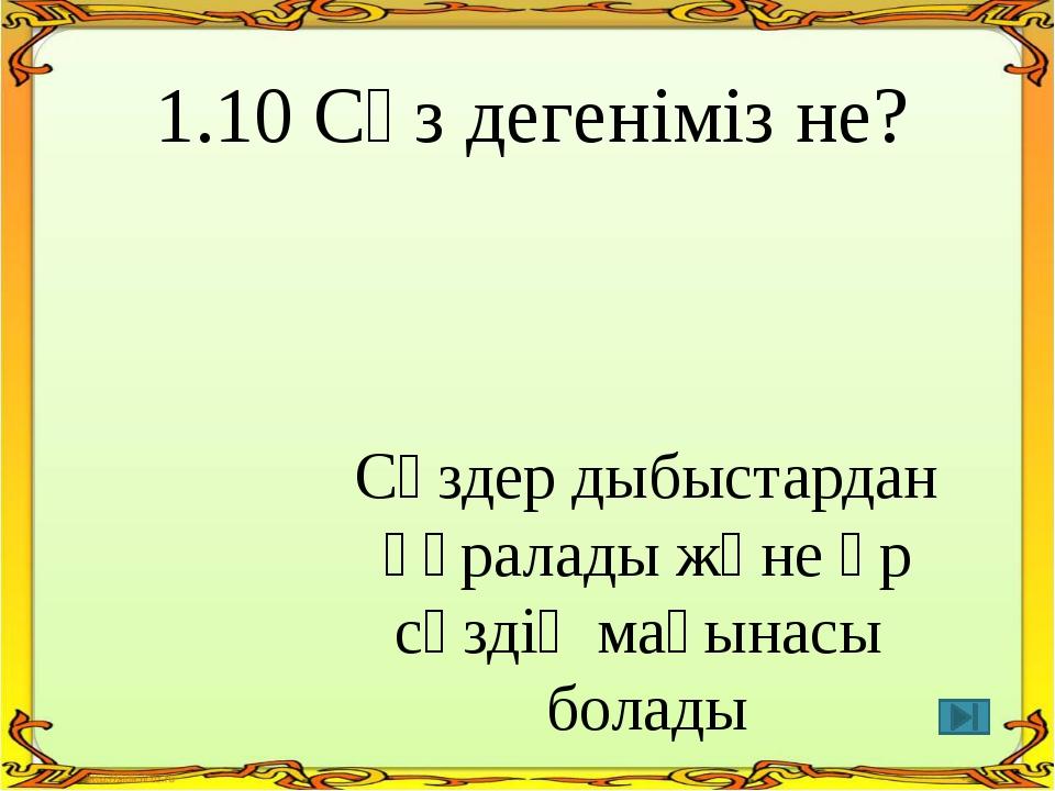 4.20 Туынды сөздер қалай жасалады ? Түбір сөзге жұрнақ қосылу арқылы жасалған...