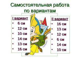 Самостоятельная работа по вариантам II вариант 16 см 13 см 12 см 6 см 14 см 1