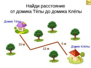 Найди расстояние от домика Тёпы до домика Клёпы Домик Тёпы Домик Клёпы