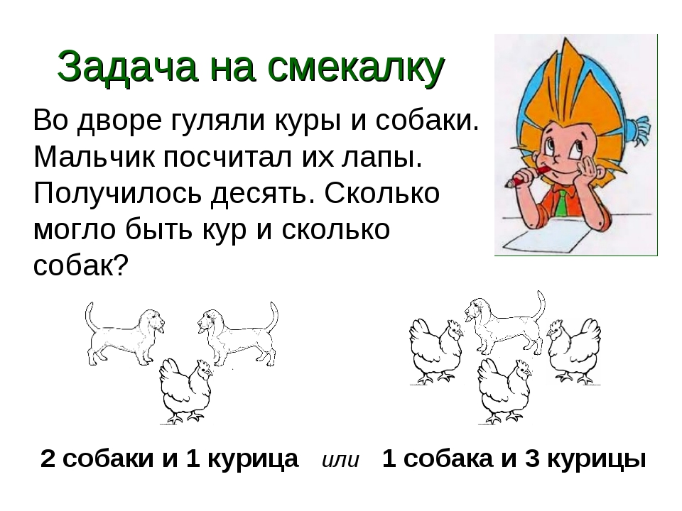 двери советские задачи картинки на смекалку фото, количество