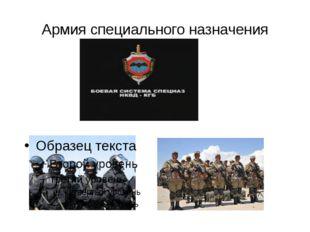Армия специального назначения
