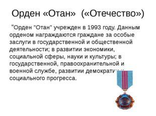 """Орден «Отан» («Отечество») """"Орден """"Отан"""" учрежден в 1993 году. Данным орденом"""