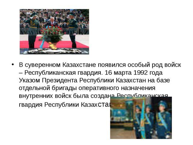 В суверенном Казахстане появился особый род войск – Республиканская гвардия....