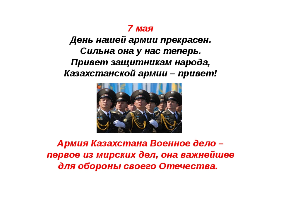 7 мая День нашей армии прекрасен. Сильна она у нас теперь. Привет защитникам...
