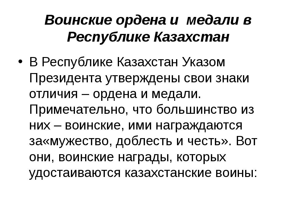 Воинские ордена и медали в Республике Казахстан В Республике Казахстан Указом...