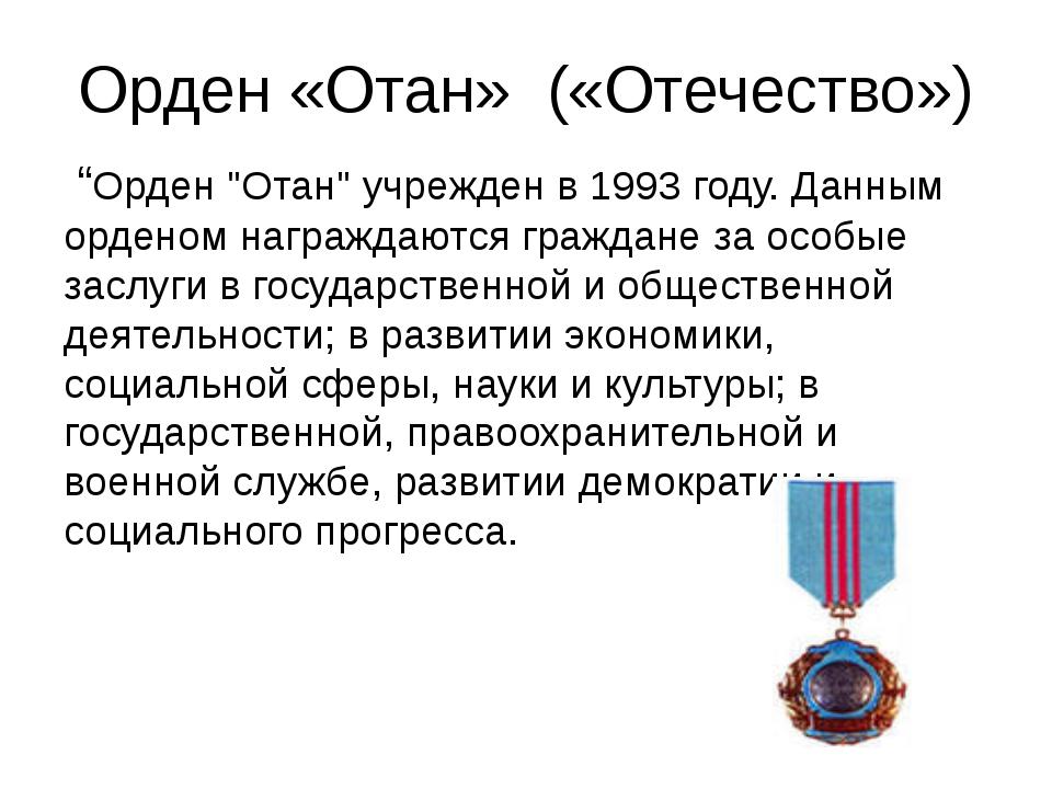 """Орден «Отан» («Отечество») """"Орден """"Отан"""" учрежден в 1993 году. Данным орденом..."""