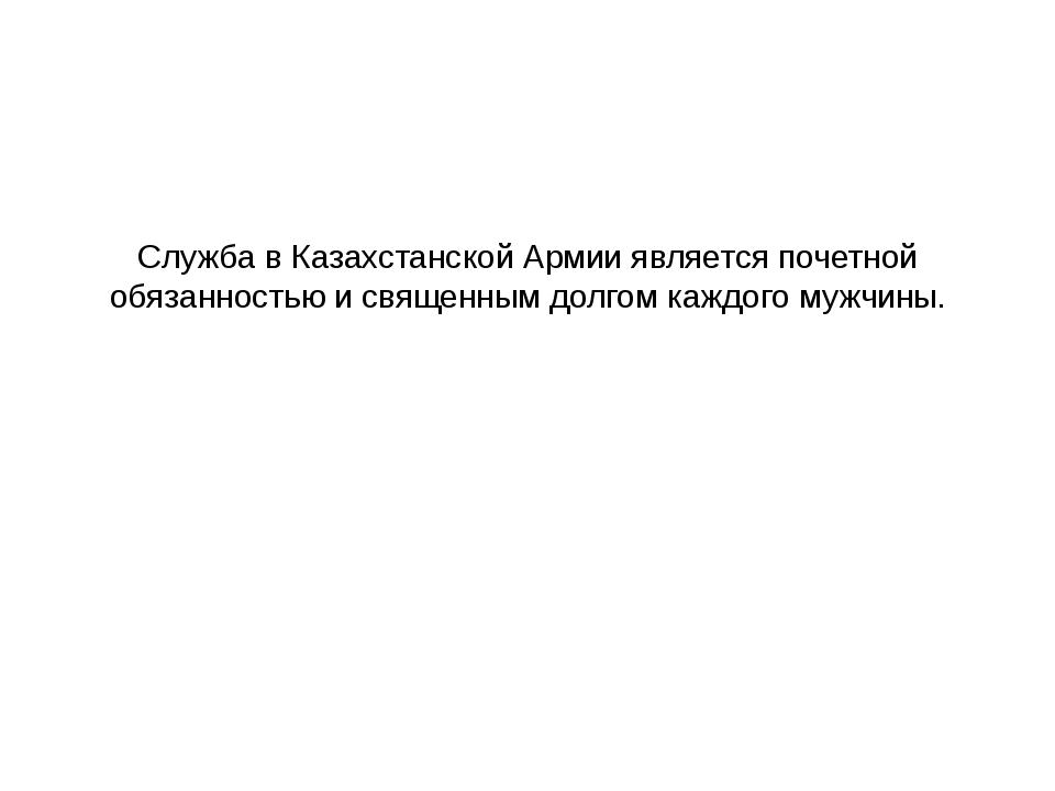 Служба в Казахстанской Армии является почетной обязанностью и священным долг...