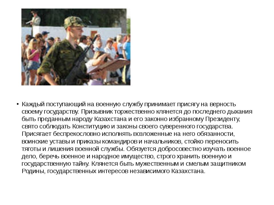 Каждый поступающий на военную службу принимает присягу на верность своему го...