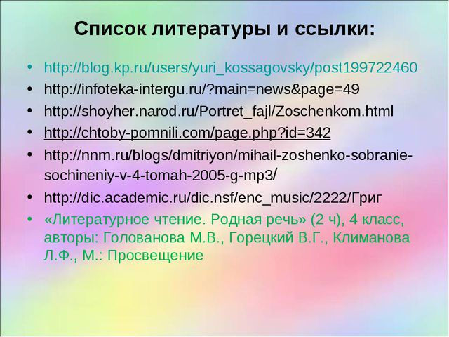 Список литературы и ссылки: http://blog.kp.ru/users/yuri_kossagovsky/post1997...