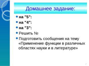 """Домашнее задание: на """"5"""": на """"4"""": на """"3"""": Решить № Подготовить сообщения на т"""