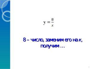 8 – число, заменим его на к, получим … *