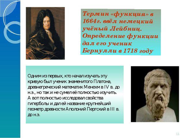 * Одним из первых, кто начал изучать эту кривую был ученик знаменитого Платон...