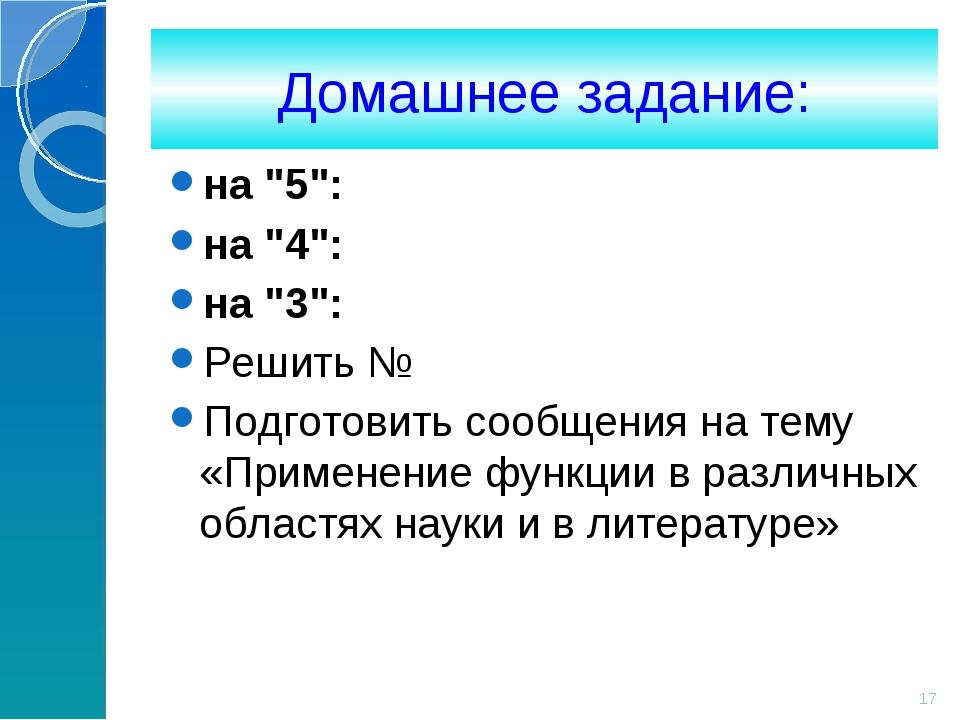"""Домашнее задание: на """"5"""": на """"4"""": на """"3"""": Решить № Подготовить сообщения на т..."""