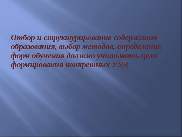 Отбор и структурирование содержания образования, выбор методов, определение ф...
