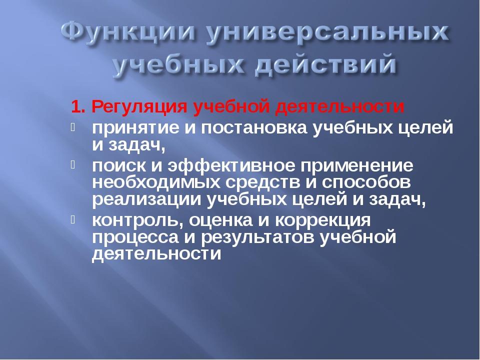 1. Регуляция учебной деятельности принятие и постановка учебных целей и задач...