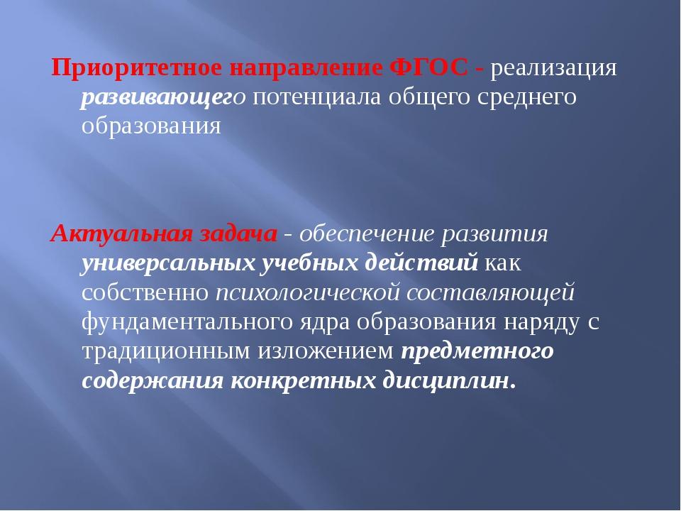 Приоритетное направление ФГОС - реализация развивающего потенциала общего сре...