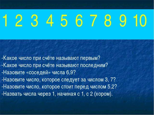 -Какое число при счёте называют первым? -Какое число при счёте называют после...