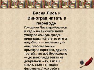 Басня Лиса и Виноград читать в переводе Голодная Лиса пробралась в сад и на в