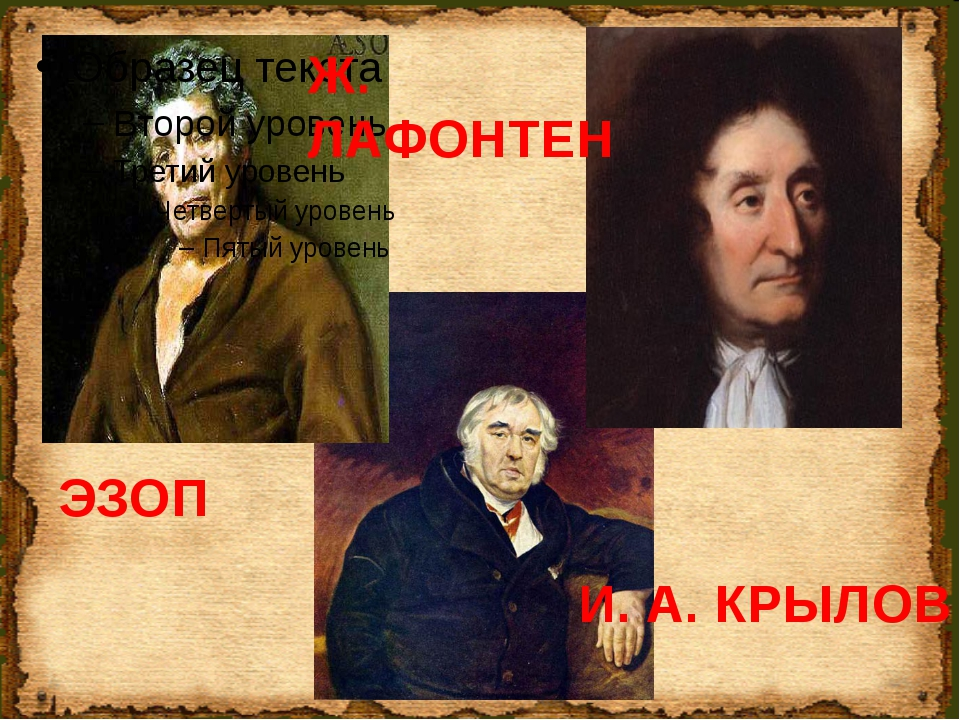 Ж. ЛАФОНТЕН ЭЗОП И. А. КРЫЛОВ