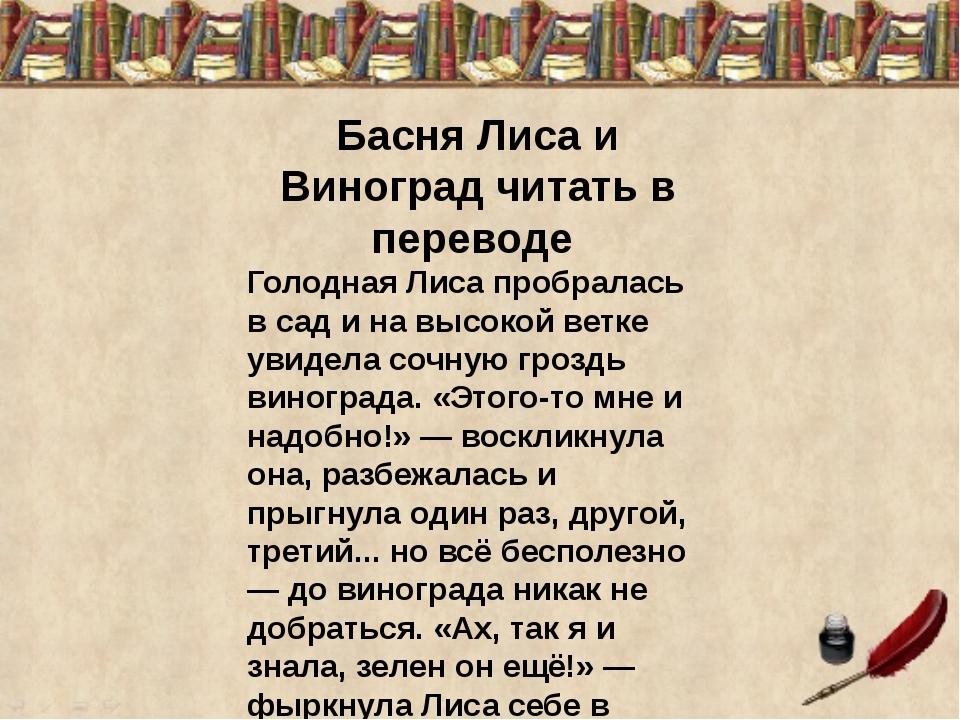 Басня Лиса и Виноград читать в переводе Голодная Лиса пробралась в сад и на в...