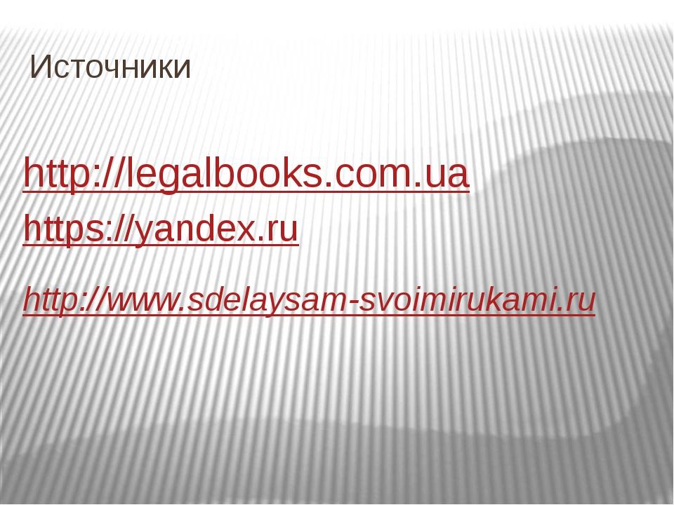 Источники http://legalbooks.com.ua https://yandex.ru http://www.sdelaysam-svo...