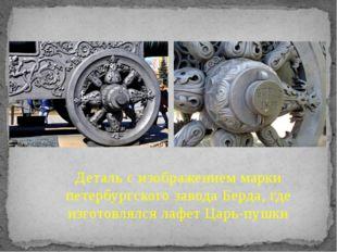 Деталь с изображением марки петербургского завода Берда, где изготовлялся лаф