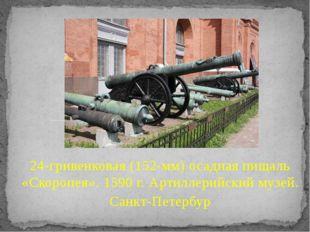 24-гривенковая (152-мм) осадная пищаль «Скоропея». 1590 г. Артиллерийский муз