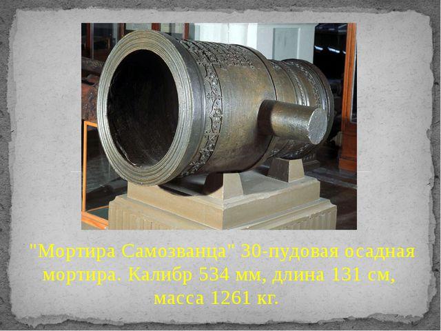 """Мортира Самозванца"" 30-пудовая осадная мортира. Калибр 534 мм, длина 131 см..."