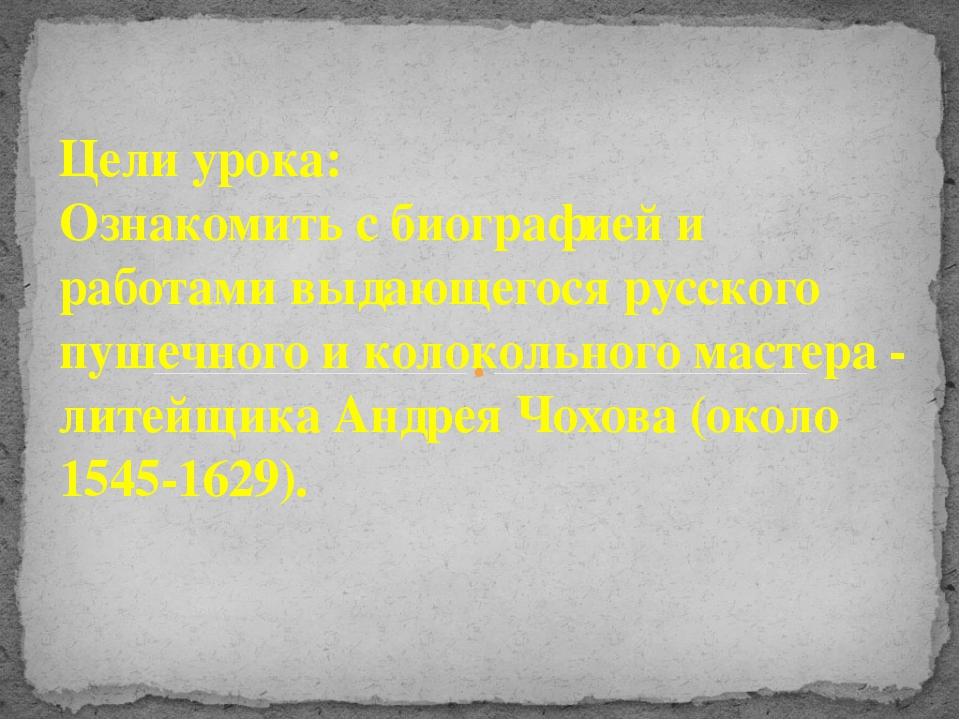 Цели урока: Ознакомить с биографией и работами выдающегося русского пушечного...