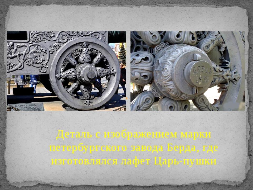 Деталь с изображением марки петербургского завода Берда, где изготовлялся лаф...