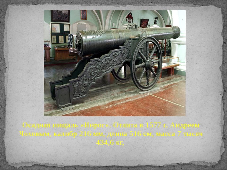 Осадная пищаль «Инрог». Отлита в 1577 г. Андреем Чоховым, калибр 216 мм, длин...
