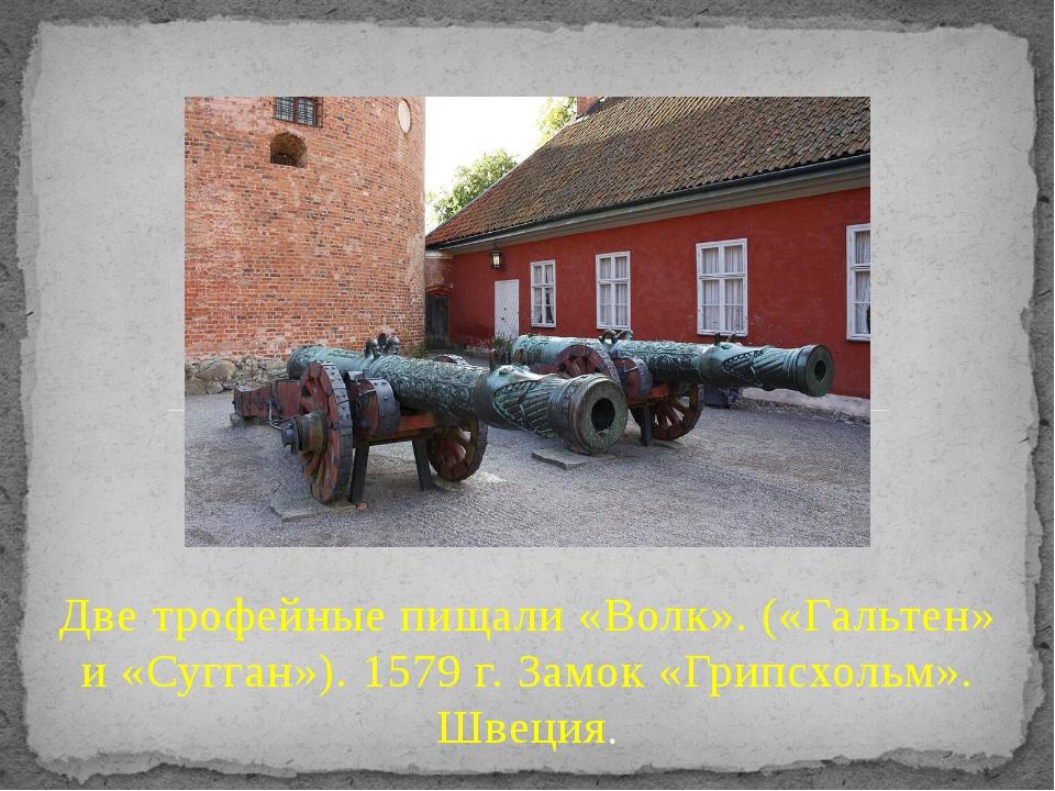 Две трофейные пищали «Волк». («Гальтен» и «Сугган»). 1579 г. Замок «Грипсхоль...