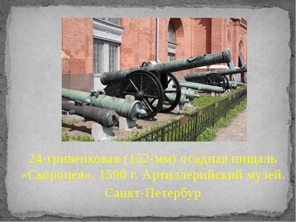 24-гривенковая (152-мм) осадная пищаль «Скоропея». 1590 г. Артиллерийский муз...