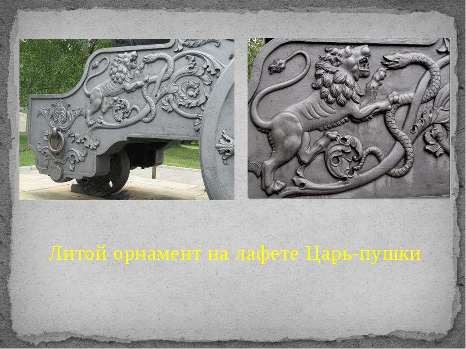 Литой орнамент на лафете Царь-пушки