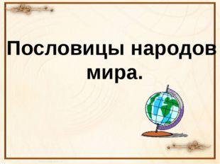 Пословицы народов мира.