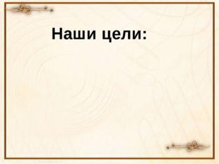 Наши цели:
