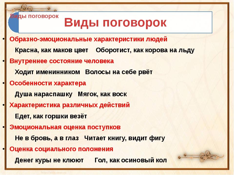 Образно-эмоциональные характеристики людей Красна, как маков цвет Оборотист,...