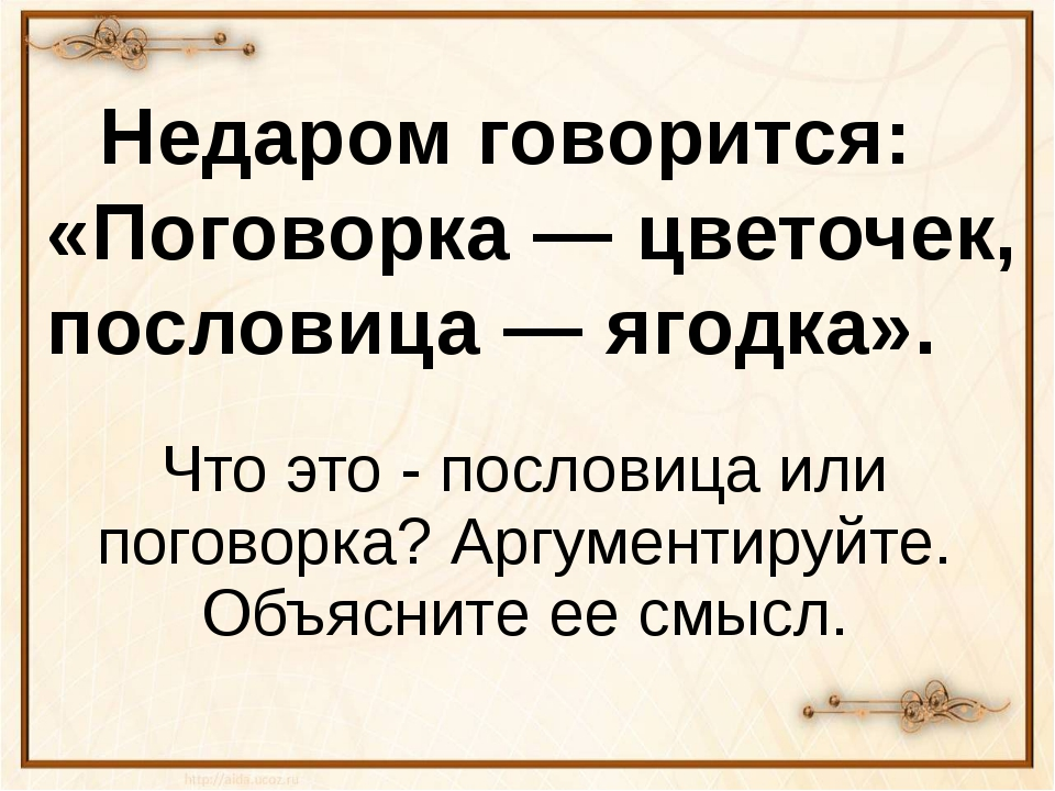 Что это - пословица или поговорка? Аргументируйте. Объясните ее смысл. Недар...