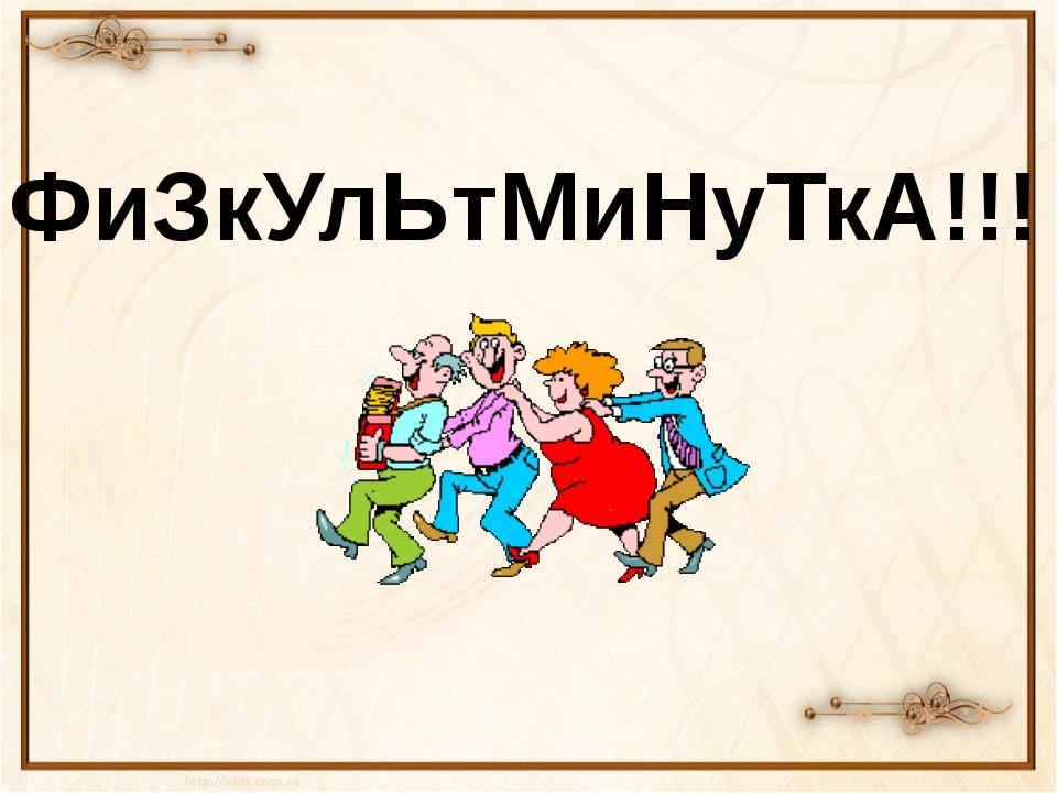 ФиЗкУлЬтМиНуТкА!!!